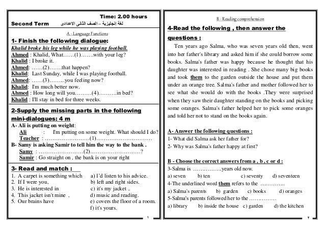 الصف الثانى الاعدادي 1