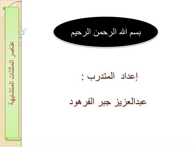 الرح الرحمن هللا بسميم إعدادالمتدرب: الفرهود جبر عبدالعزيز المتشابهةالمثلثاتعناصر