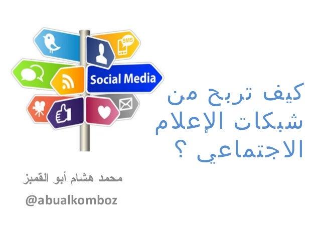 القمبز أبو هشام محمد @abualkomboz من تربح كيف العلم شبكات ؟ الجتماعي