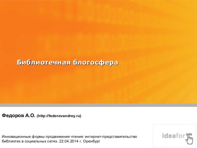 Библиотечная блогосфераБиблиотечная блогосфера Инновационные формы продвижения чтения: интернет-представительство библиоте...