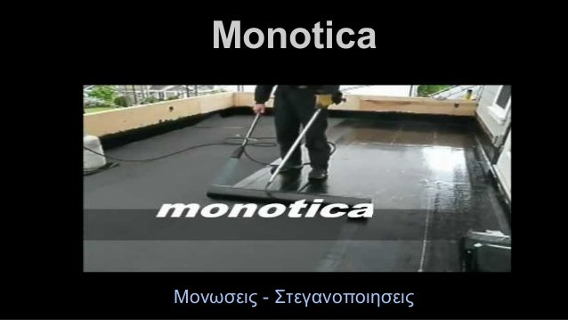Monotica Μονωσεις - Στεγανοποιησεις