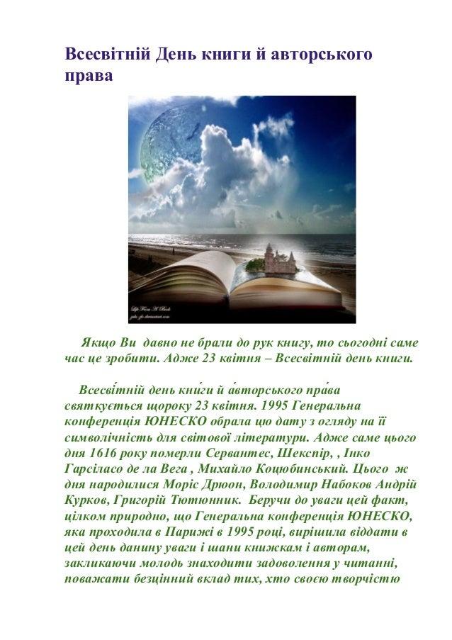 Всесвітній День книги й авторського права Якщо Ви давно не брали до рук книгу, то сьогодні саме час це зробити. Адже 23 кв...