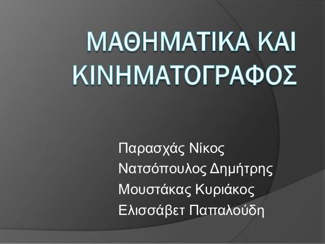 Παρασχάς Νίκος Νατσόπουλος Δημήτρης Μουστάκας Κυριάκος Ελισσάβετ Παπαλούδη