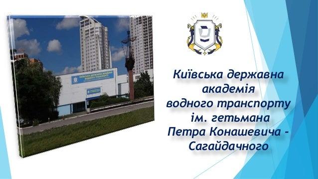 Київська державна академія водного транспорту ім. гетьмана Петра Конашевича - Сагайдачного