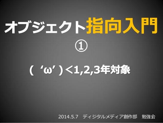 指向入門 2014.5.7 ディジタルメディア創作部 勉強会1