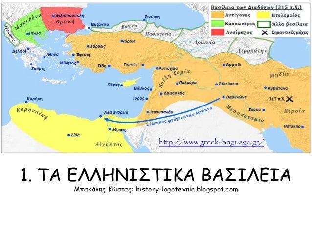 1. ΤΑ ΕΛΛΗΝIΣΤIΚΑ ΒΑΣIΛΕIΑ Μπακάλης Κώστας: history-logotexnia.blogspot.com http://www.greek-language.gr/