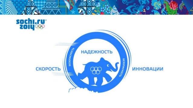 2Add text 2 О главном Цель Обеспечить надежное функционирование официального сайта во время проведения Игр Ограничения – м...