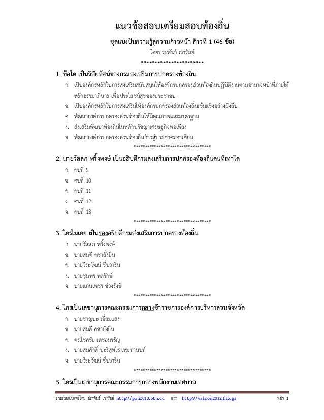 แนวข้อสอบเตรียมสอบท้องถิ่น ชุด แบ่งปันความรู้สู่ความก้าวหน้าก้าวที่ 1 Slide 2