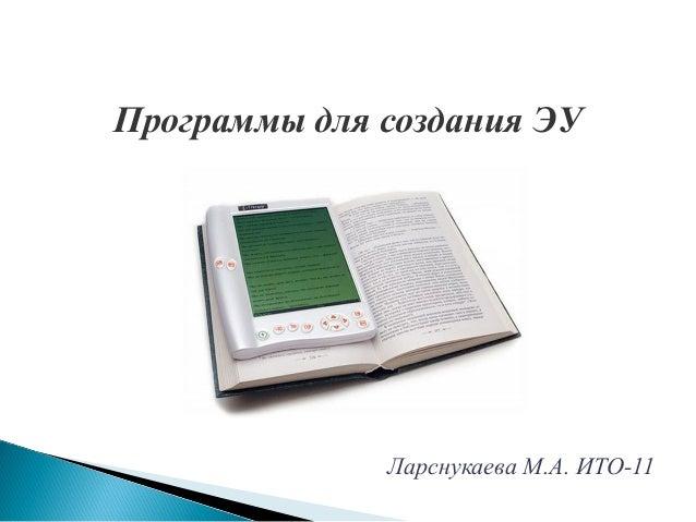 Программы для создания ЭУ Ларснукаева М.А. ИТО-11