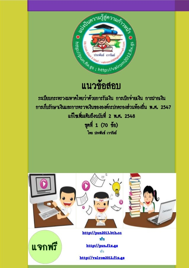 แนวข้อสอบ ระเบียบกระทรวงมหาดไทยว่าด้วยการรับเงิน การเบิกจ่ายเงิน การฝากเงิน การเก็บรักษาเงินและการตรวจเงินขององค์กรปกครองส...