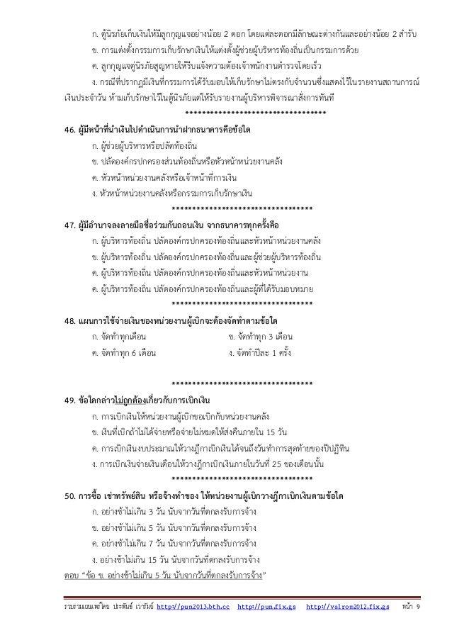 รวบรวมเผยแพรโดย ประพันธ เวารัมย http://pun2013.bth.cc http://pun.fix.gs http://valrom2012.fix.gs หนา 9 ก. ตู้นิรภัยเก็...