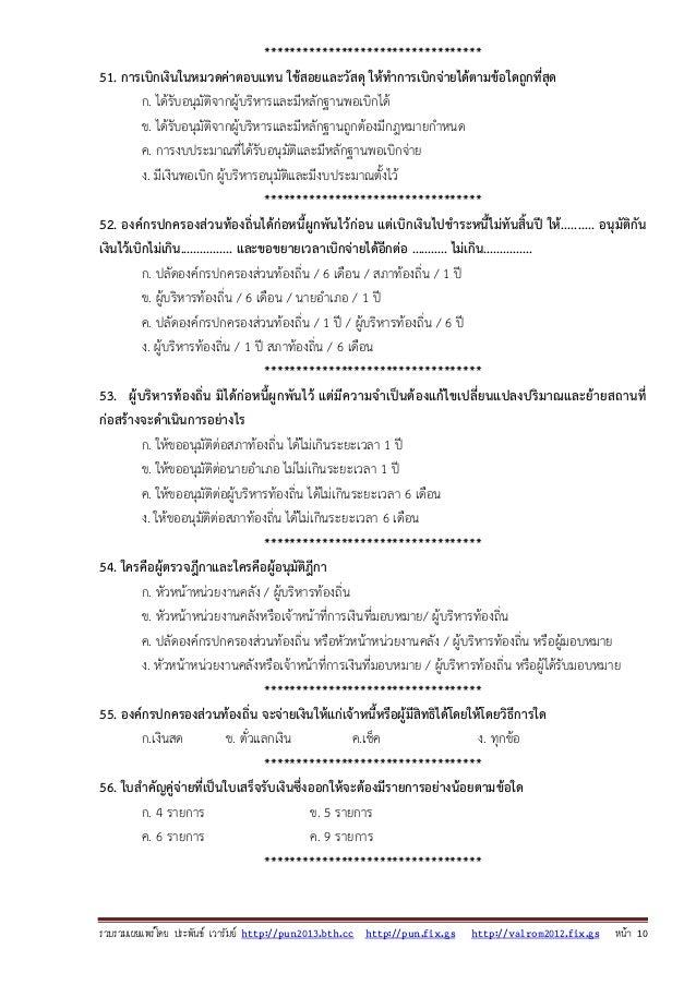 รวบรวมเผยแพรโดย ประพันธ เวารัมย http://pun2013.bth.cc http://pun.fix.gs http://valrom2012.fix.gs หนา 10 **************...