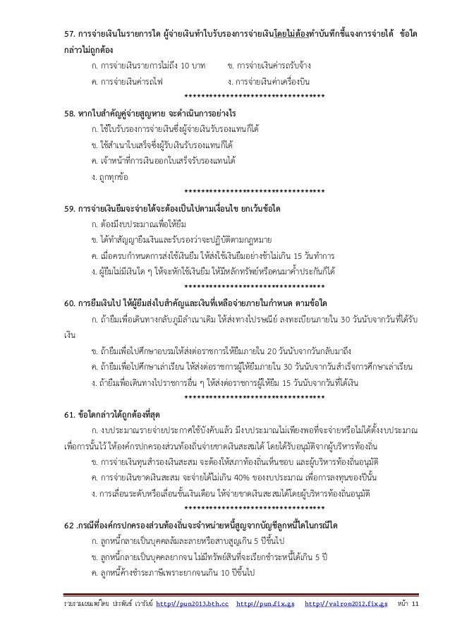 รวบรวมเผยแพรโดย ประพันธ เวารัมย http://pun2013.bth.cc http://pun.fix.gs http://valrom2012.fix.gs หนา 11 57. การจ่ายเงิ...