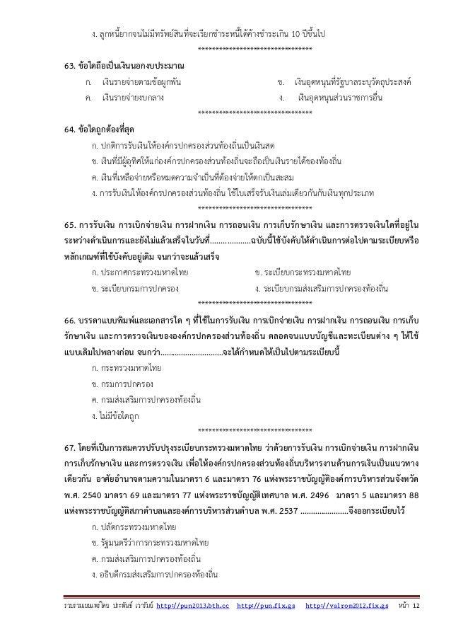 รวบรวมเผยแพรโดย ประพันธ เวารัมย http://pun2013.bth.cc http://pun.fix.gs http://valrom2012.fix.gs หนา 12 ง. ลูกหนี้ยากจ...