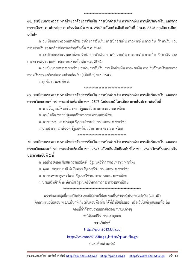 รวบรวมเผยแพรโดย ประพันธ เวารัมย http://pun2013.bth.cc http://pun.fix.gs http://valrom2012.fix.gs หนา 13 **************...