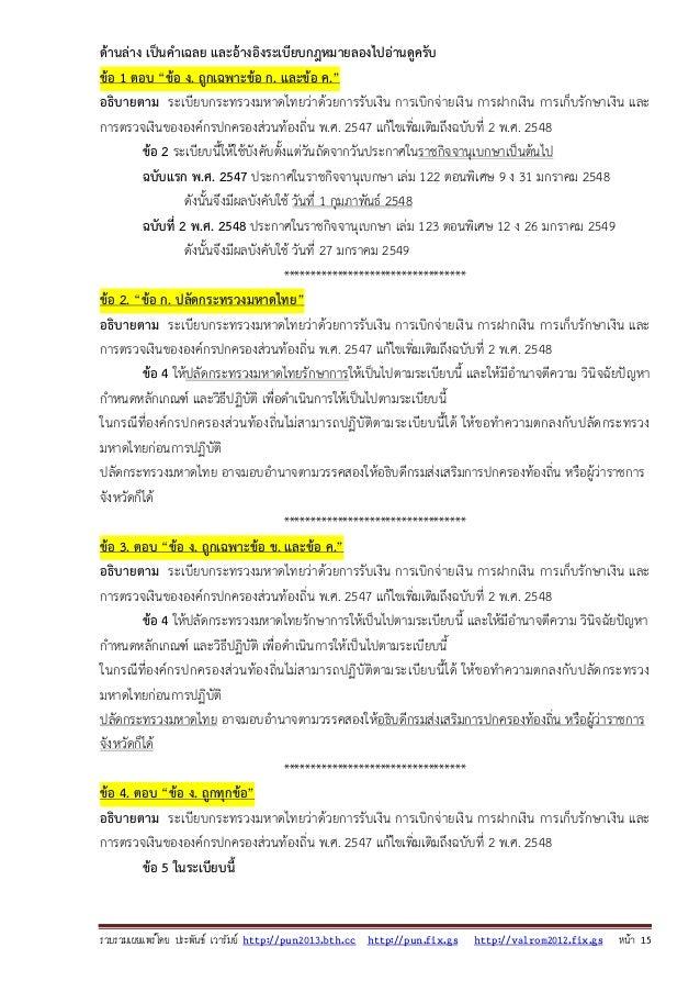 รวบรวมเผยแพรโดย ประพันธ เวารัมย http://pun2013.bth.cc http://pun.fix.gs http://valrom2012.fix.gs หนา 15 ด้านล่าง เป็นค...