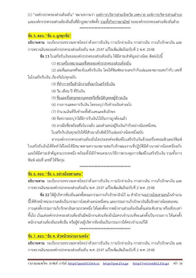 """รวบรวมเผยแพรโดย ประพันธ เวารัมย http://pun2013.bth.cc http://pun.fix.gs http://valrom2012.fix.gs หนา 16 (1) """"องค์กรปกค..."""