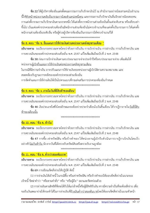 รวบรวมเผยแพรโดย ประพันธ เวารัมย http://pun2013.bth.cc http://pun.fix.gs http://valrom2012.fix.gs หนา 17 ข้อ 22 ให้ผู้บ...