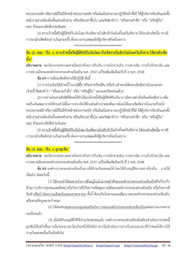 รวบรวมเผยแพรโดย ประพันธ เวารัมย http://pun2013.bth.cc http://pun.fix.gs http://valrom2012.fix.gs หนา 18 หน่วยงานคลัง ห...