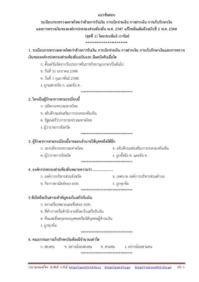 รวบรวมเผยแพรโดย ประพันธ เวารัมย http://pun2013.bth.cc http://pun.fix.gs http://valrom2012.fix.gs หนา 1 แนวข้อสอบ ระเบี...