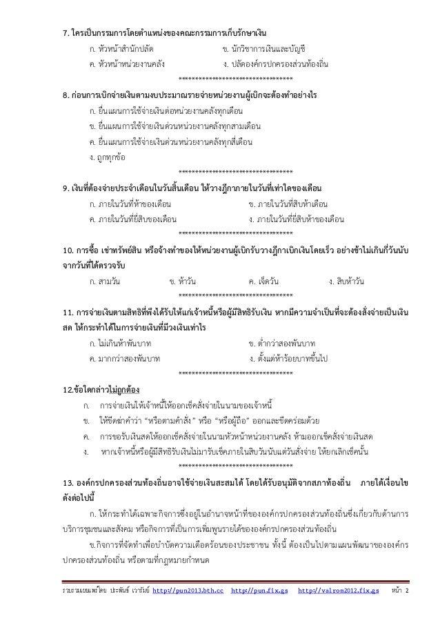 รวบรวมเผยแพรโดย ประพันธ เวารัมย http://pun2013.bth.cc http://pun.fix.gs http://valrom2012.fix.gs หนา 2 7. ใครเป็นกรรมก...