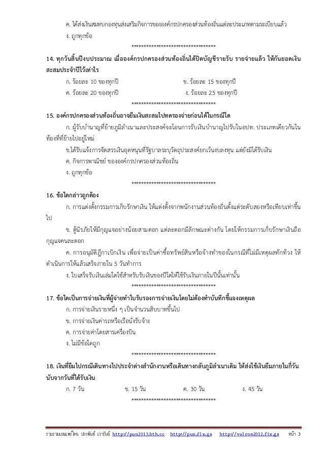 รวบรวมเผยแพรโดย ประพันธ เวารัมย http://pun2013.bth.cc http://pun.fix.gs http://valrom2012.fix.gs หนา 3 ค. ได้ส่งเงินสม...