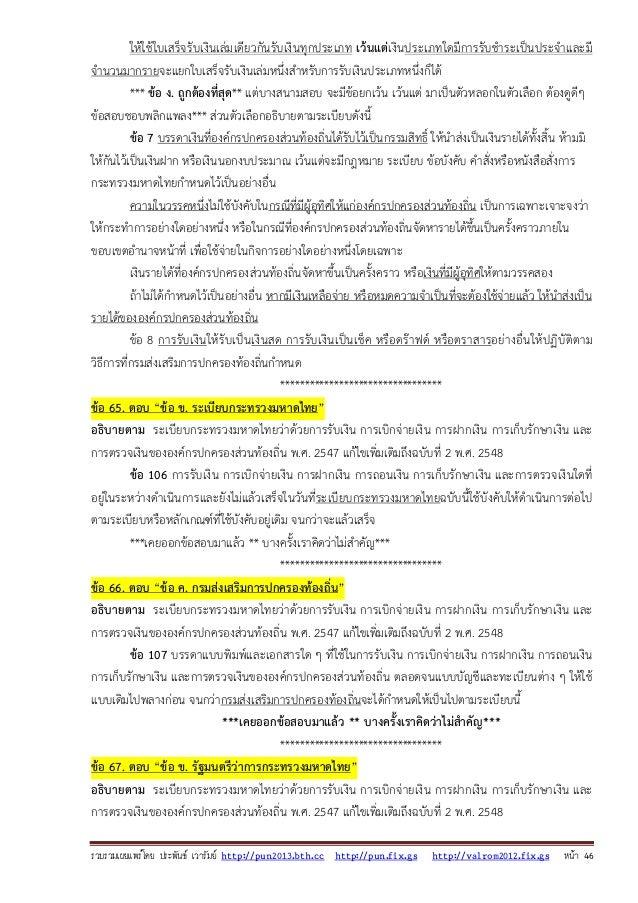 แนวข้อสอบ ระเบียบกระทรวงมหาดไทยว่าด้วยการรับเงิน การเบิกจ่ายเงิน การฝากเงิน การเก็บรักษ