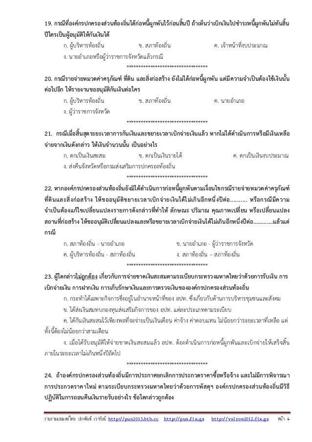 รวบรวมเผยแพรโดย ประพันธ เวารัมย http://pun2013.bth.cc http://pun.fix.gs http://valrom2012.fix.gs หนา 4 19. กรณีที่องค์...