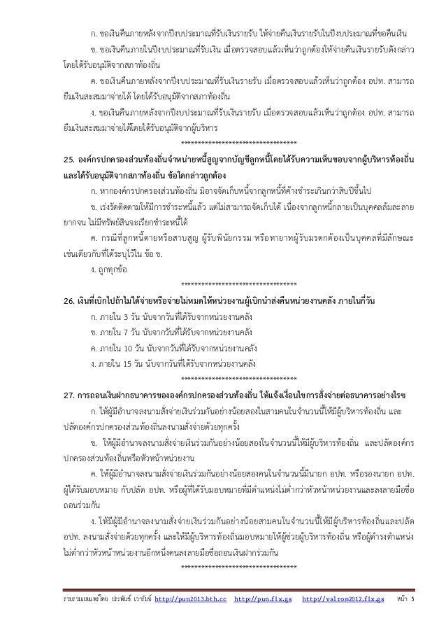 รวบรวมเผยแพรโดย ประพันธ เวารัมย http://pun2013.bth.cc http://pun.fix.gs http://valrom2012.fix.gs หนา 5 ก. ขอเงินคืนภาย...