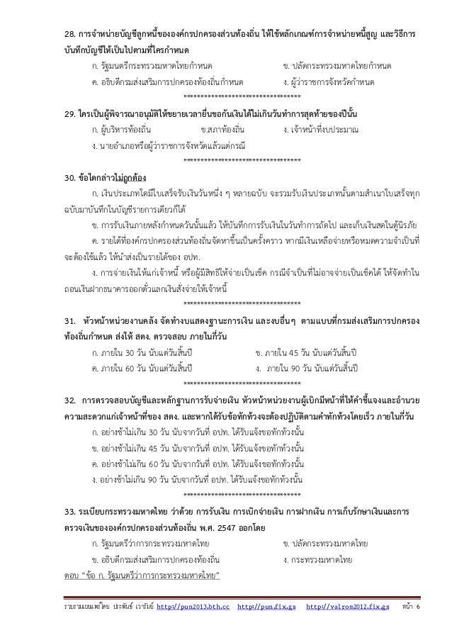 รวบรวมเผยแพรโดย ประพันธ เวารัมย http://pun2013.bth.cc http://pun.fix.gs http://valrom2012.fix.gs หนา 6 28. การจําหน่าย...