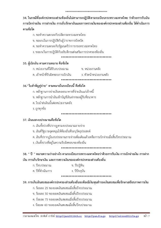 รวบรวมเผยแพรโดย ประพันธ เวารัมย http://pun2013.bth.cc http://pun.fix.gs http://valrom2012.fix.gs หนา 7 ***************...
