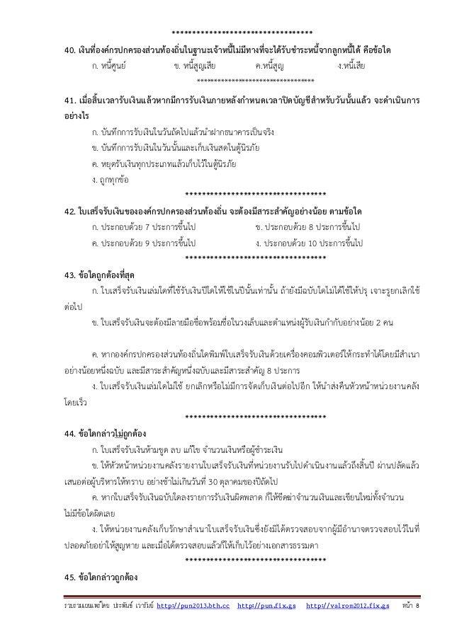 รวบรวมเผยแพรโดย ประพันธ เวารัมย http://pun2013.bth.cc http://pun.fix.gs http://valrom2012.fix.gs หนา 8 ***************...