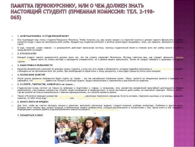 Ташкинов Анатолий Александрович Ректор университета: определяет структуру вуза и утверждает штатное расписание; издает при...