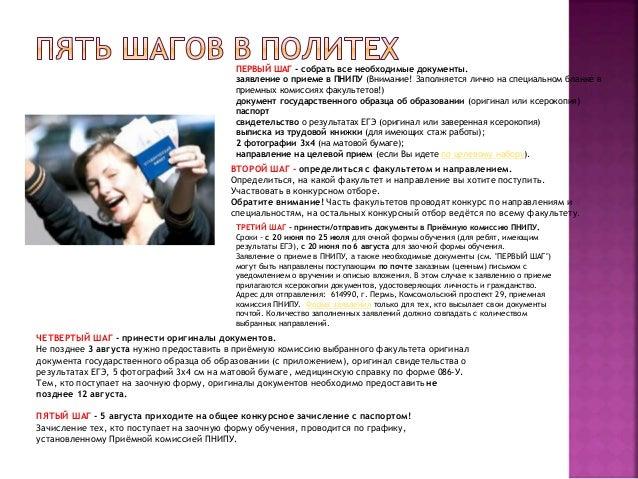 Русская версияEnglish version中国版本 Пермский Национальный Исследовательский Политехнический Университет