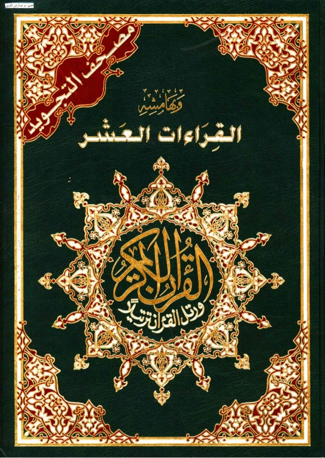 القران الكريم فلاش تحميل مجاني