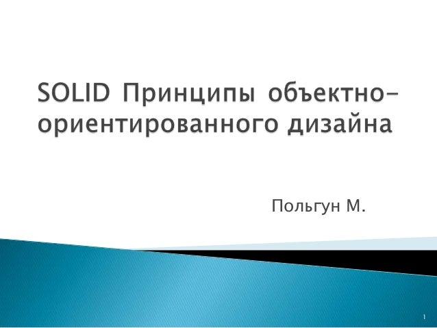 Польгун М. 1