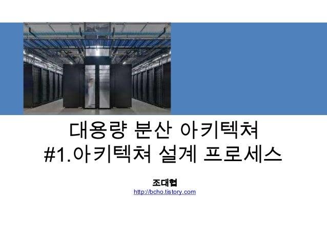 대용량 분산 아키텍쳐 #1.아키텍쳐 설계 프로세스 조대협 http://bcho.tistory.com