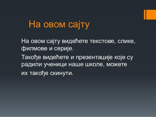 Сајт Драгане Мишић о првом светском рату Slide 3