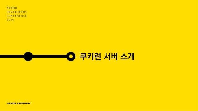 쿠키런 서버 소개