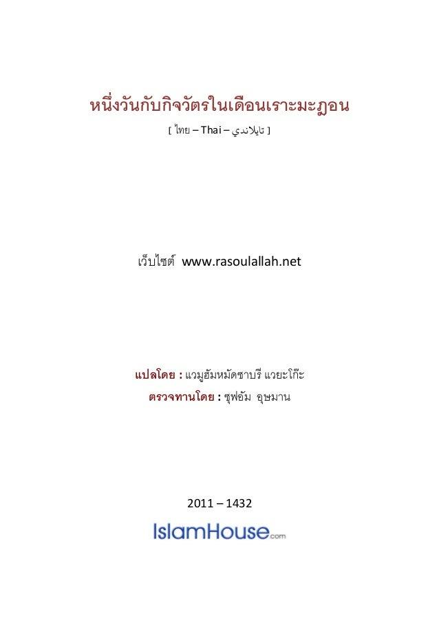หนึ่งวันกับกิจวัตรในเดือนเราะมะฎอน [ไทย–Thai–]ﺗﺎﻳﻼﻧﺪي  เว็บไซต www.rasoulallah.net   แปลโดย:แวมูฮัมหม...