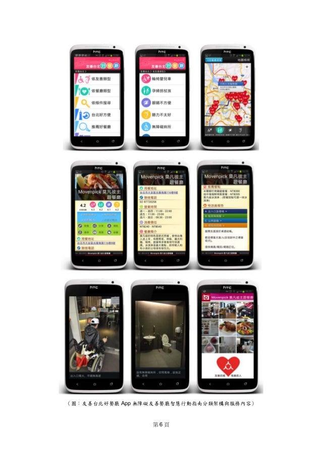 第 6 頁  (圖:友善台北好餐廳 App 無障礙友善餐廳智慧行動指南分類架構與服務內容)