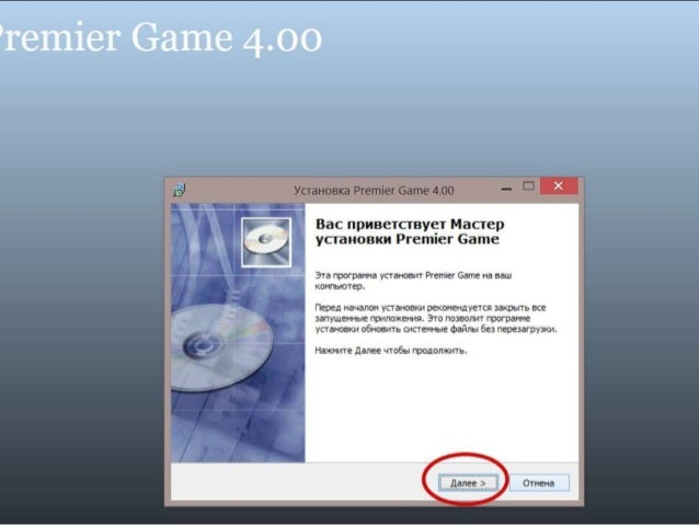 Premier-Game