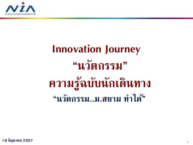 """118 มิถุนายน 2557 Innovation Journey """"นวัตกรรม"""" ความรู้ฉบับนักเดินทาง """"นวัตกรรม…ม.สยาม ทาได้"""""""