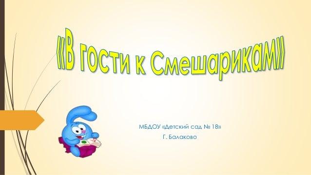 МБДОУ «Детский сад № 18» Г. Балаково