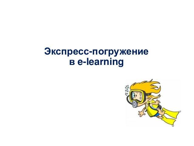 Экспресс-погружение в e-learning