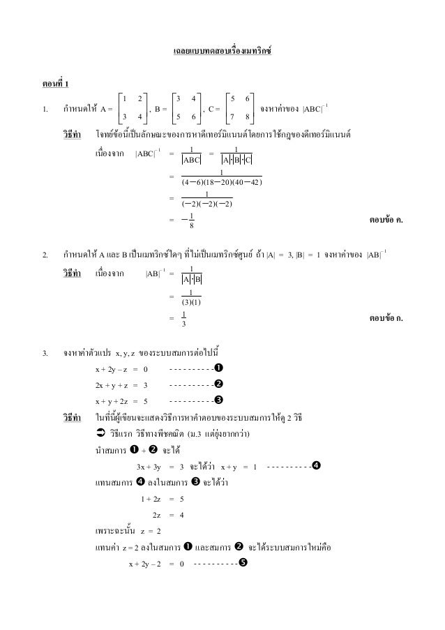 "1 1. A = 43 21 , B = 65 43 , C = 87 65 |ABC| 1 ! ""# $%& ' '()* + ' , - '()* + ./ |ABC| 1 = ABC 1 = CBA 1 = )4240)(2018)(64..."