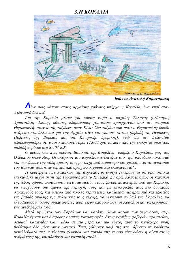 3.Η ΚΟΡΑΛΙΑ Ιωάννα-Ανατολή Καραταράκη Λένε πως κάποτε στους αρχαίους χρόνους υπήρχε η Κοραλία, ένα νησί στον Ατλαντικό Ωκε...