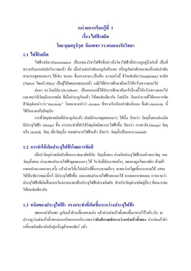 หน่วยการเรียนรู้ที่ 1 เรื่อง ไฟฟ้ าสถิต โดย คุณครูนิรุต ฉิมเพชร รร.พนมดงรักวิทยา 1.1 ไฟฟ้ าสถิต ไฟฟ้ าสถิต (Electrostatics...