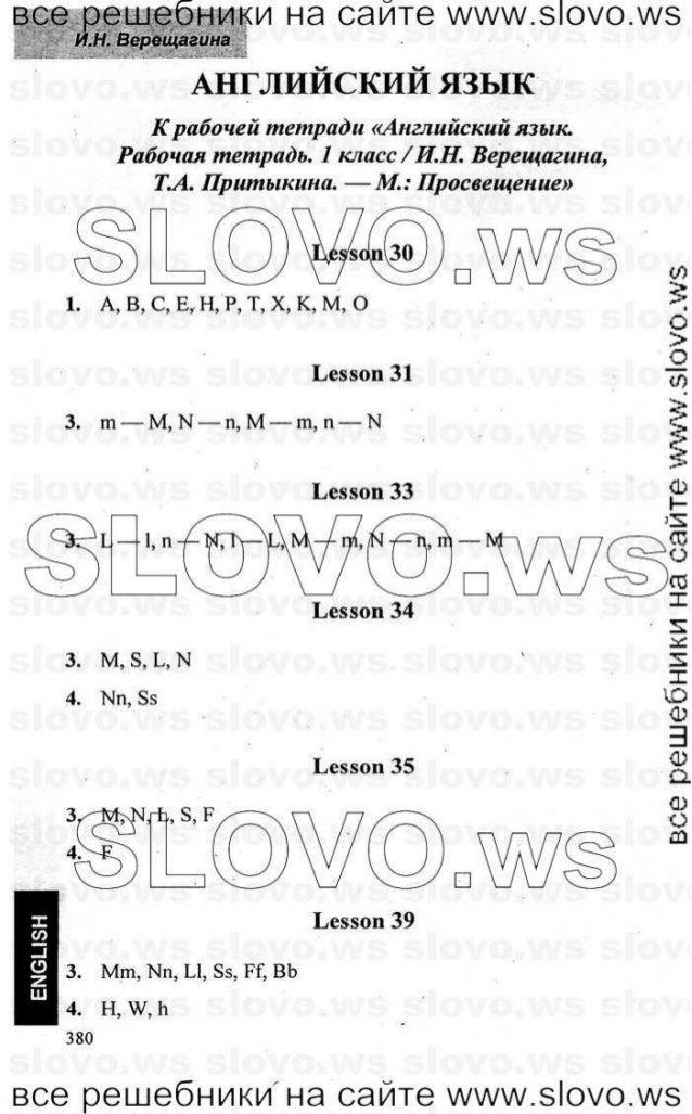 Решебник по английскому языку 2 класс верещагина притыкина рабочая тетрадь