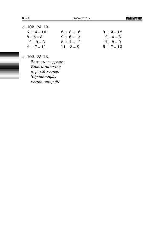 Решебник по матем 4 класс моро
